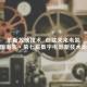 中国南京·第七届数字电影新技术论坛